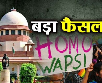 Section 377 Homosexuality not an aberration