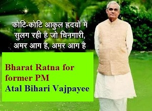 Atal Bihari Vajpayee A Life History And What India Lost Today