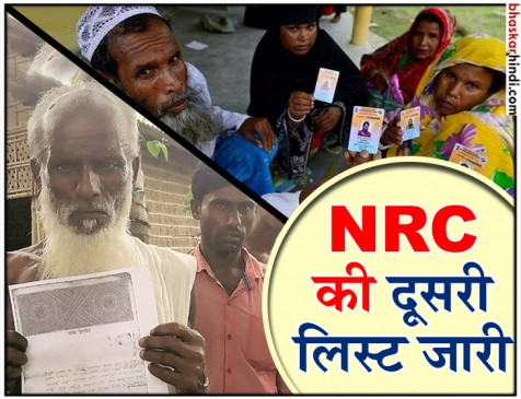ASSAM NCR List Over 40 Lakh Excluded May Face Deportation