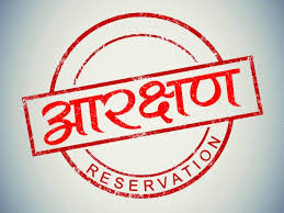 10% reservation for economically weak among upper caste