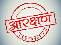 10% reservation for economically weak among upper caste